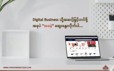 COVID ကာလနှင့် COVID ကာလအလွန် Digital Business အဆင့်မြှင့်တင်ခြင်း